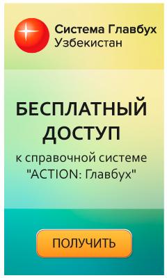 Бесплатный доступ к Системе ACTION: Главбух